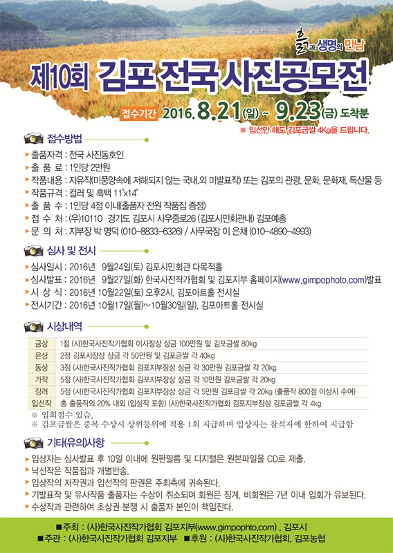 김포 사진작가협회 전국 사진공모전.jpg