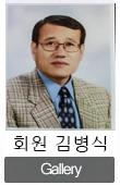 김병식.jpg